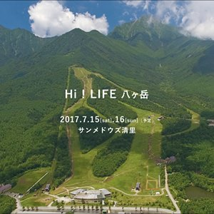 HI ! LIFE 八ヶ岳 まで一ヶ月