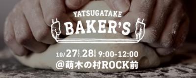 八ヶ岳屈指のパン・焼き菓子職人が集結!「八ヶ岳ベーカーズ」