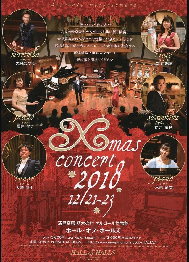 萌木の村Xmasコンサート
